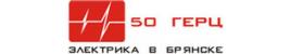 50 Герц. Электрика в Брянске